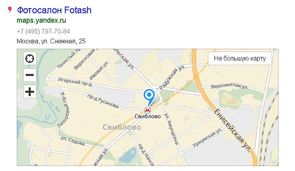 Схема проезда к Fotash.ru  на карте