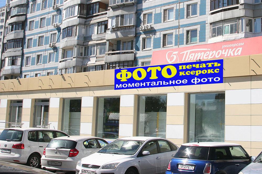 Вид на салон fotash.ru с улицы